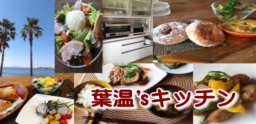 葉温'sキッチン